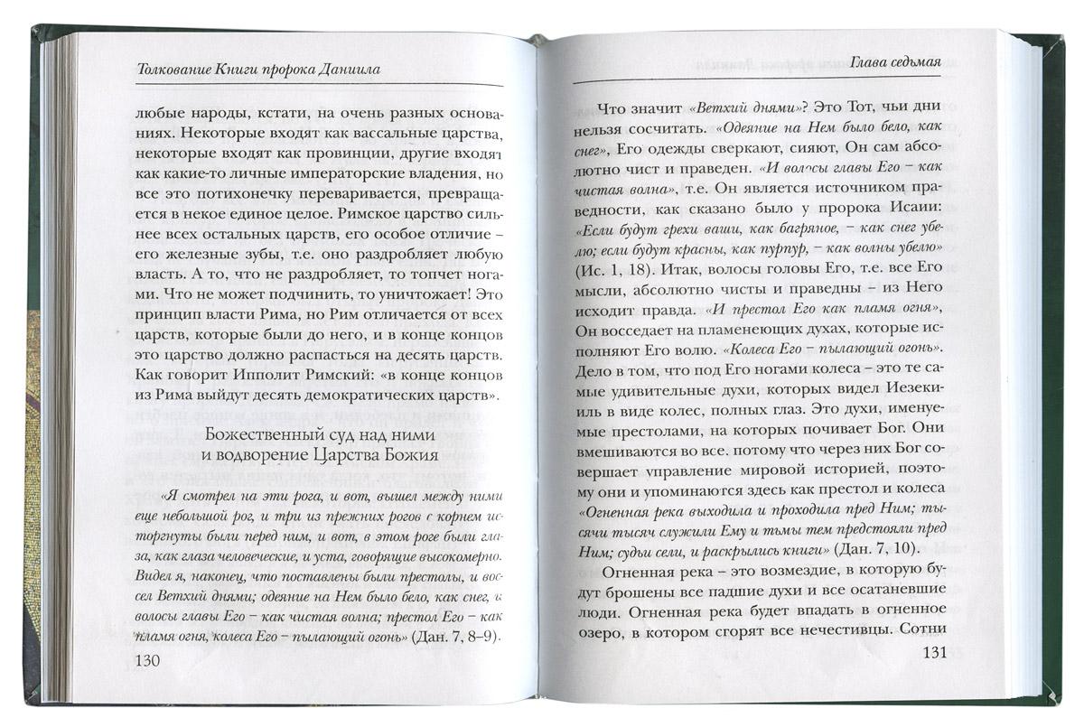 поехать отдохнуть толкование на книгу пророка даниила 3 глава публикации: Категория: Обзоры