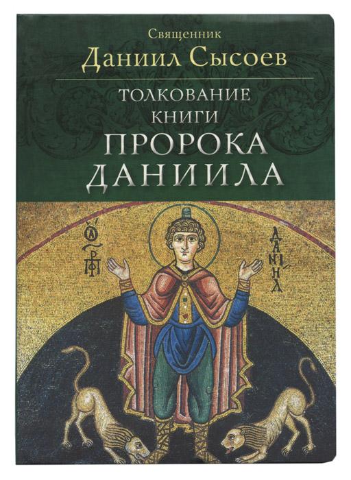 Скачать книга пророка даниила