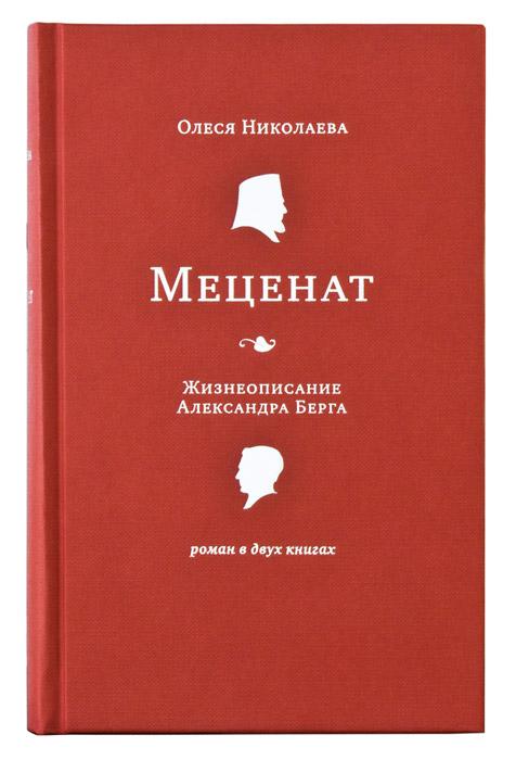 Меценат - купить книгу - Николаева Олеся