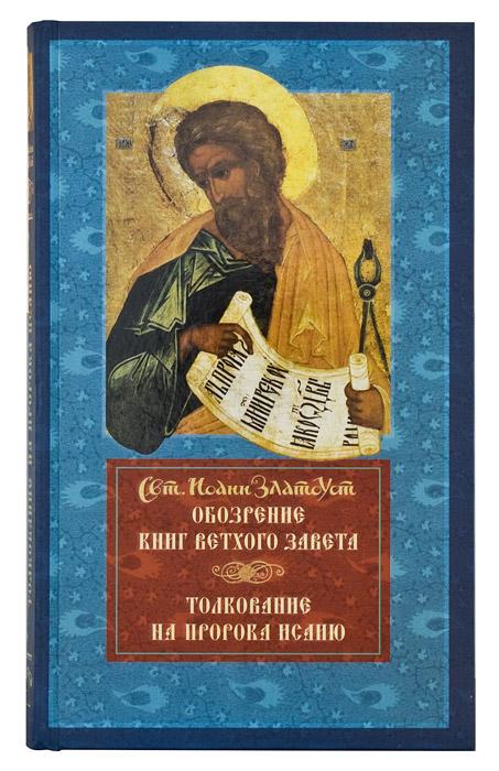 Обозрение книг ветхого завета