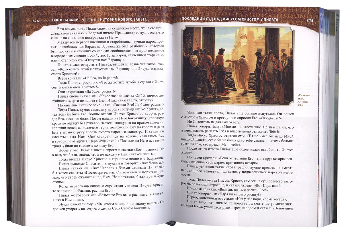 ЗАКОН БОЖИЙ СЕРАФИМ СЛОБОДСКОЙ МП3 СКАЧАТЬ БЕСПЛАТНО