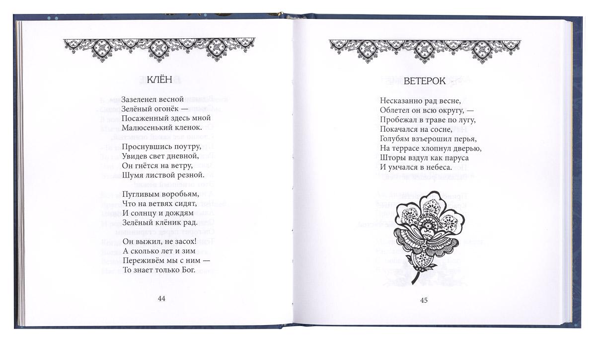 стихи для монахов акрил