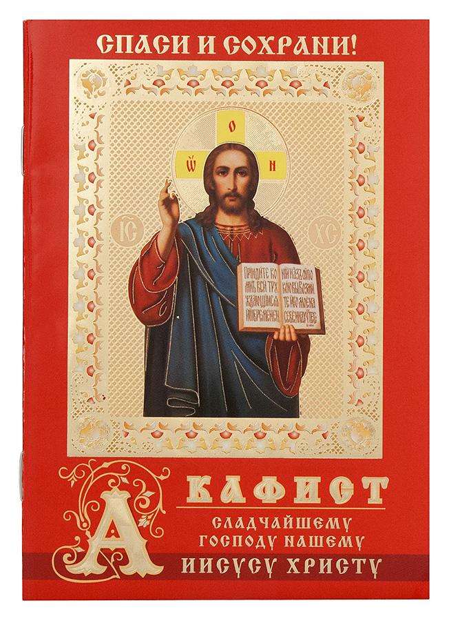АКАФИСТ ИИСУСУ СЛАДЧАЙШЕМУ СКАЧАТЬ БЕСПЛАТНО