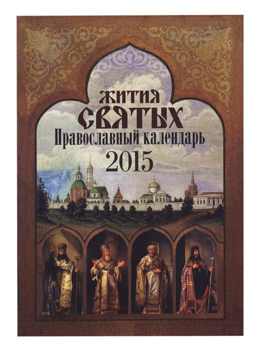 Жития святых.  Православный календарь на 2015 год.