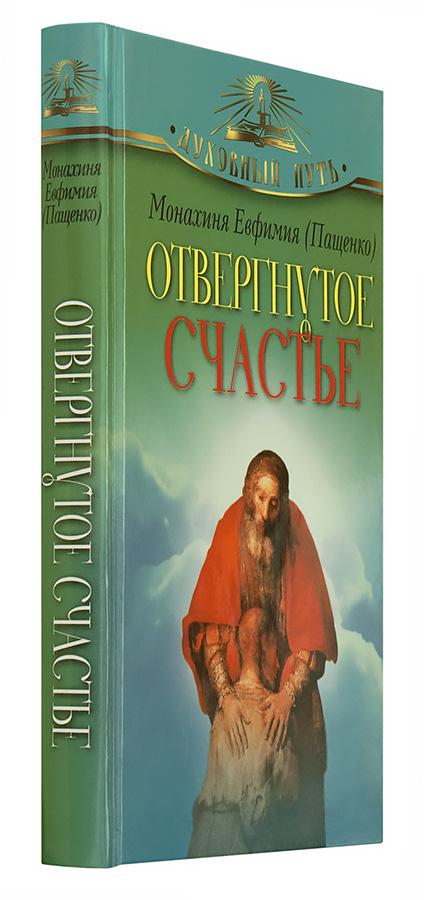 отвергнутое счастье монахиня евфимия пащенко