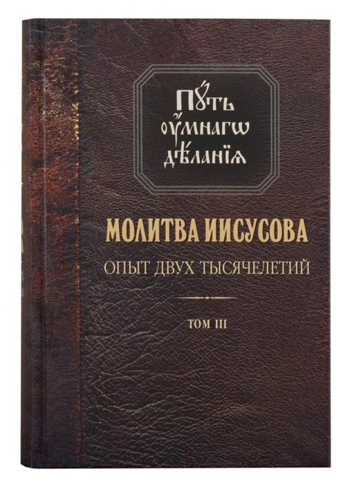 Молитва Иисусова. Опыт двух тысячелетий. Том III - купить книгу в ...