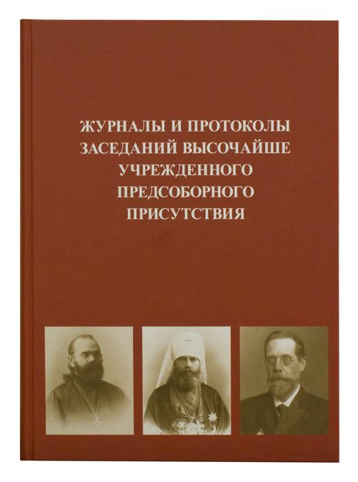 журнал христианин 1906 г 2и3 номер организаций