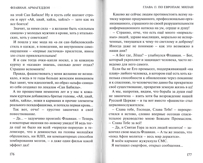 АЛЕКСАНДР ТОРИК АРМАГИДОН СКАЧАТЬ БЕСПЛАТНО