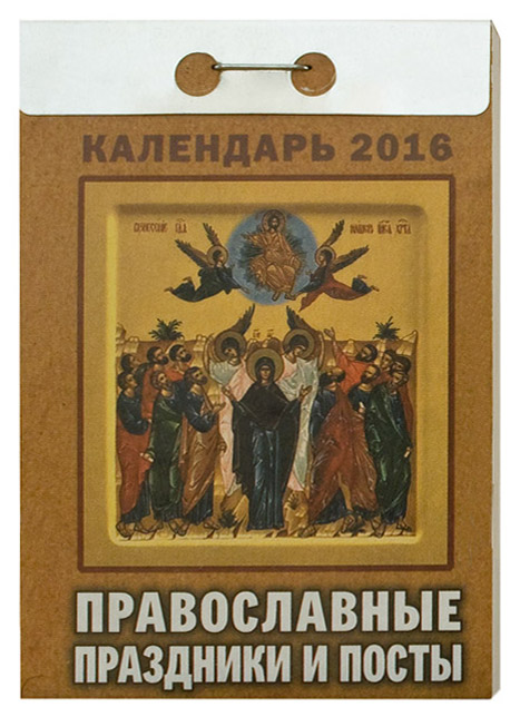 Православные праздники и посты.  Отрывной календарь на 2016 год.