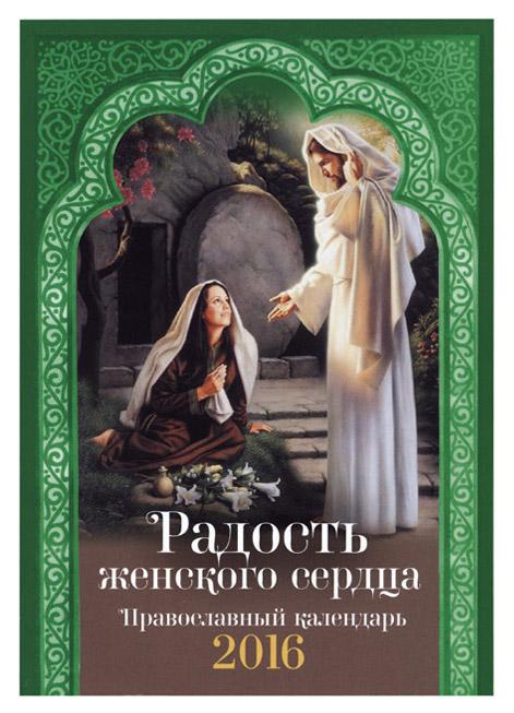"""Православный календарь  """"Радость женского сердца """" на 2016 год Женский календарь 2016 года содержит очень много..."""