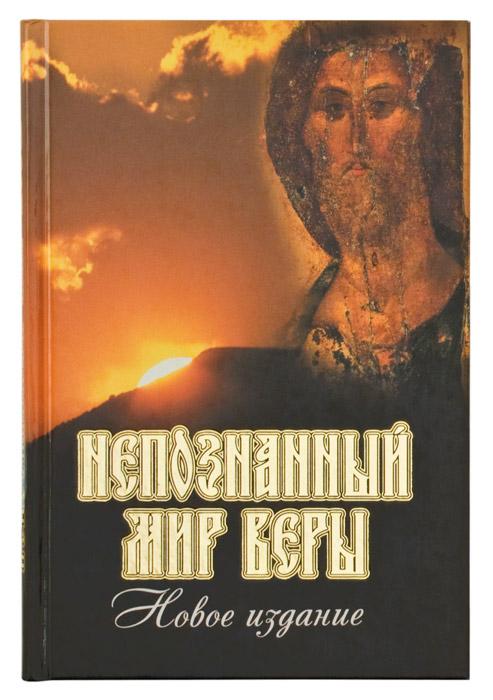 Непознанный мир веры книга скачать