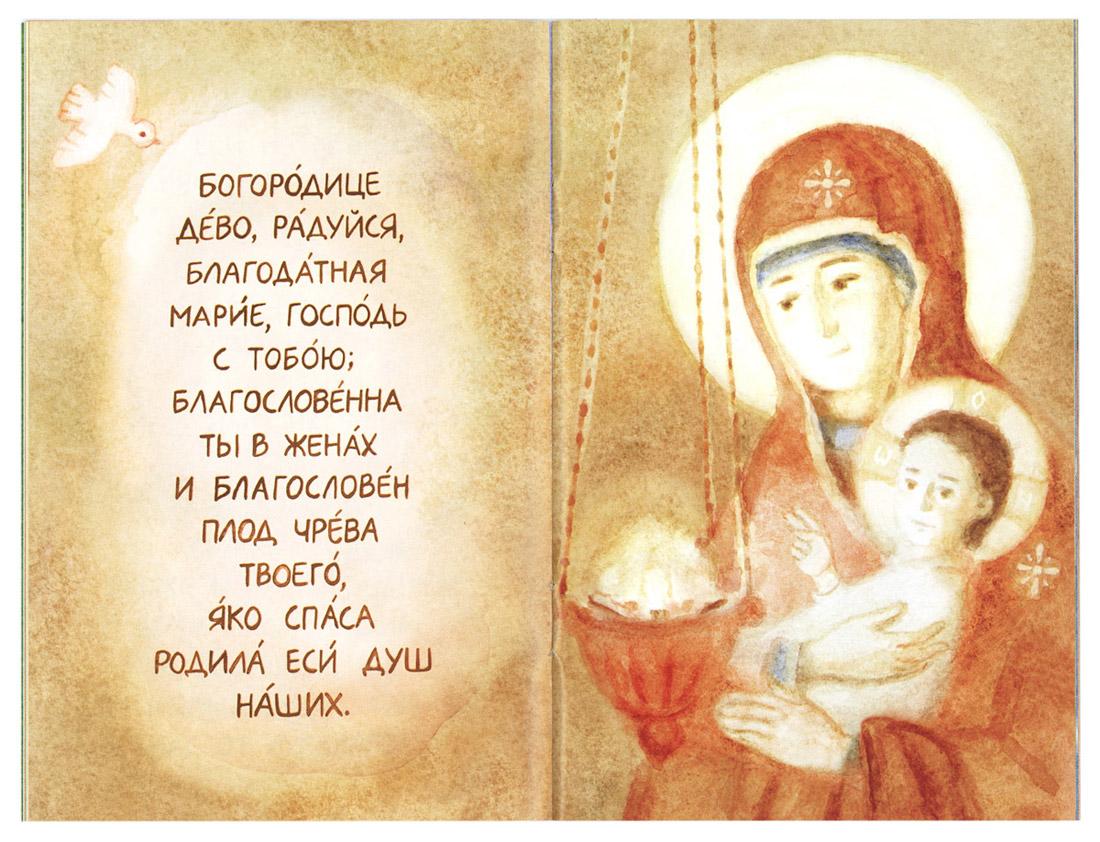 богородица дева радуйся картинки год