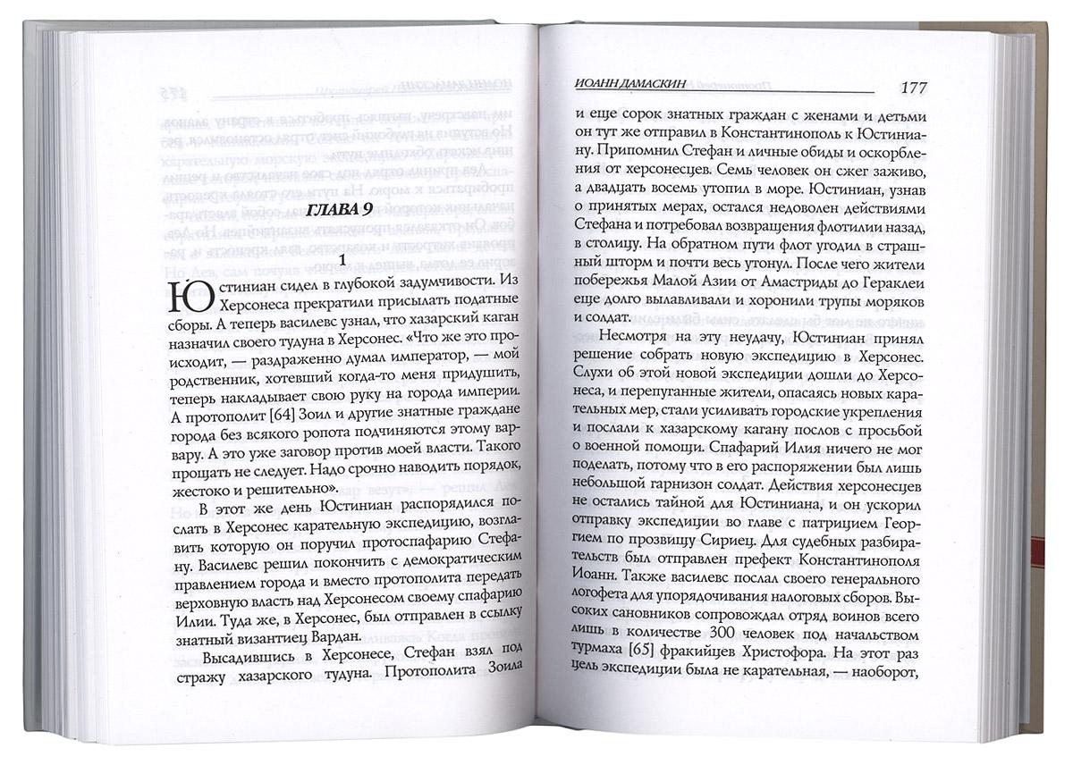 Иоанн дамаскин книга скачать