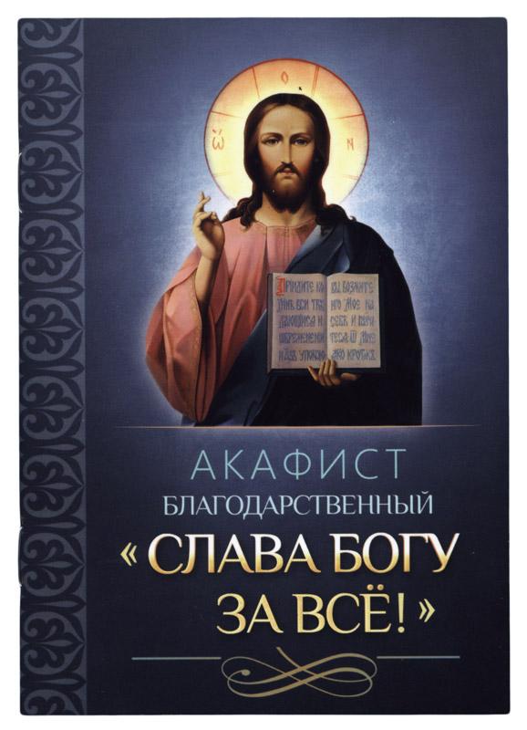 акафист слава богу за всё