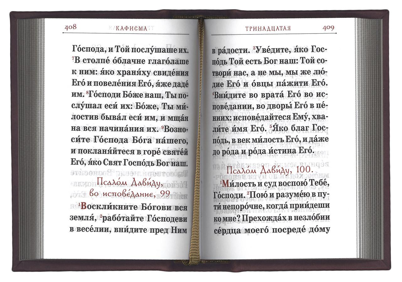 псалтирь на церковно-славянском читать ролях: Амитабх Баччан