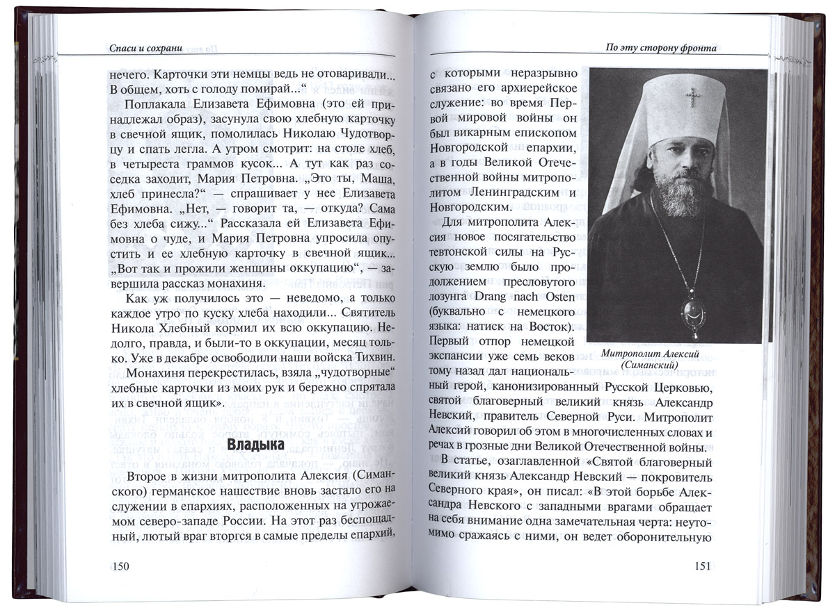 АНДРЕЙ ФАРБЕРОВ СПАСИ И СОХРАНИ СКАЧАТЬ БЕСПЛАТНО