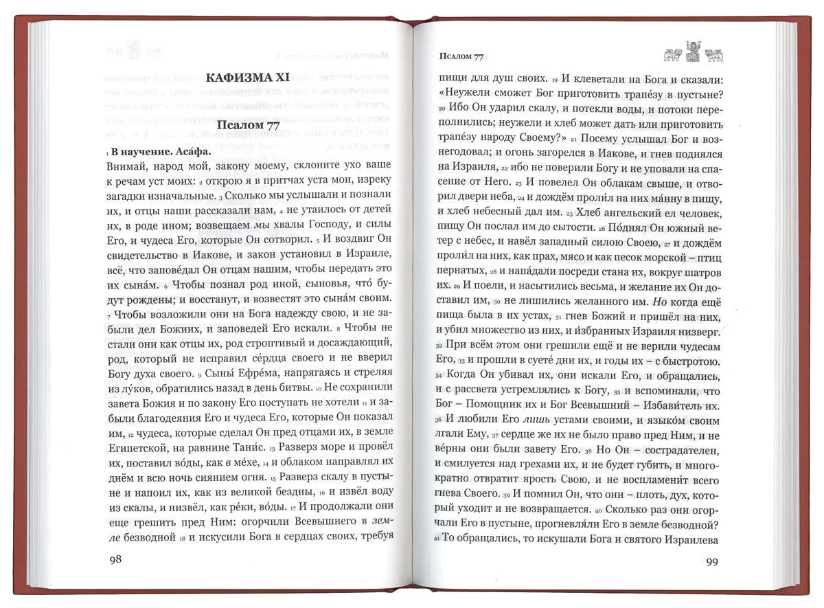 Псалтырь перевод на современный язык
