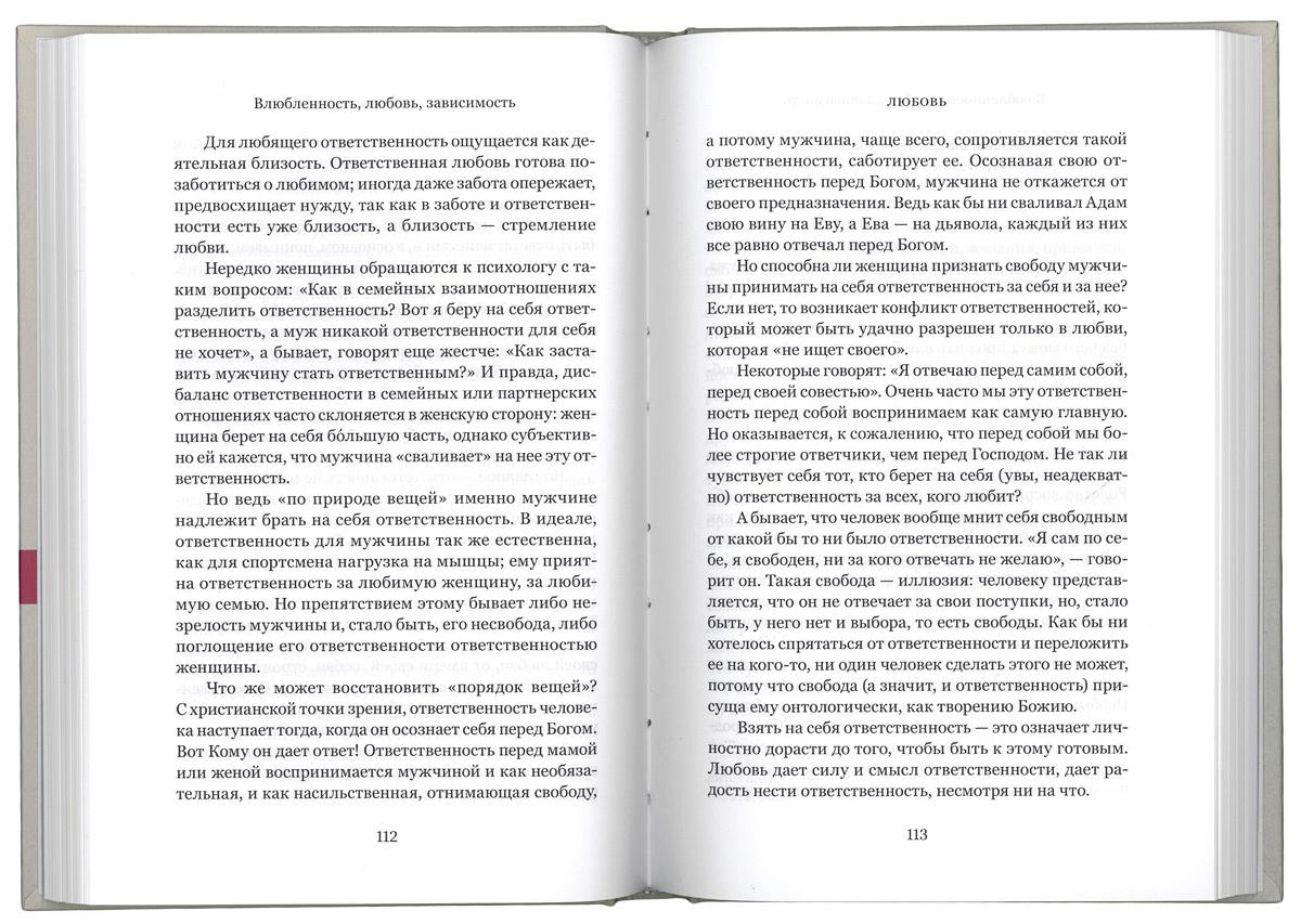 книга андрей ларгус любовь и зависимость