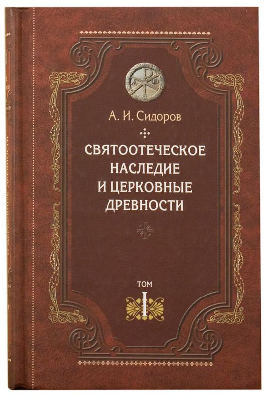 Книги святых отцов православие Читаю