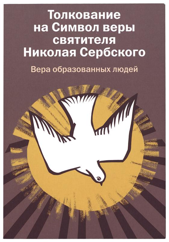 толкование символа веры православный катехизис