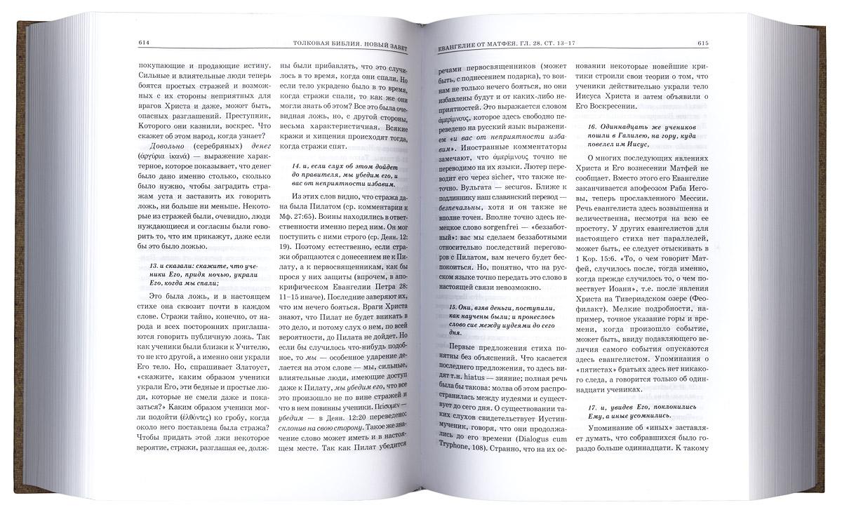 ТОЛКОВАЯ БИБЛИЯ ЛОПУХИНА ВСЕ ТОМА В ЭЛЕКТРОННОМ СКАЧАТЬ БЕСПЛАТНО