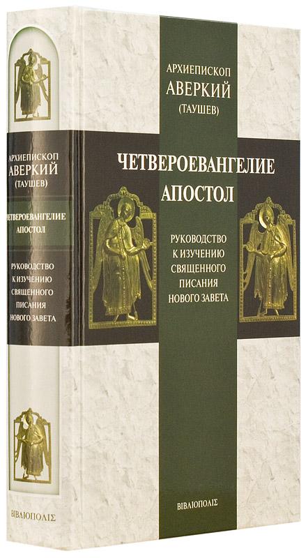 апостол.автор архиепископ аверкий таушев