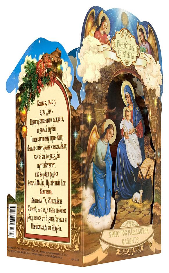 сообщает конструктивная открытка рождественский вертеп бросился под