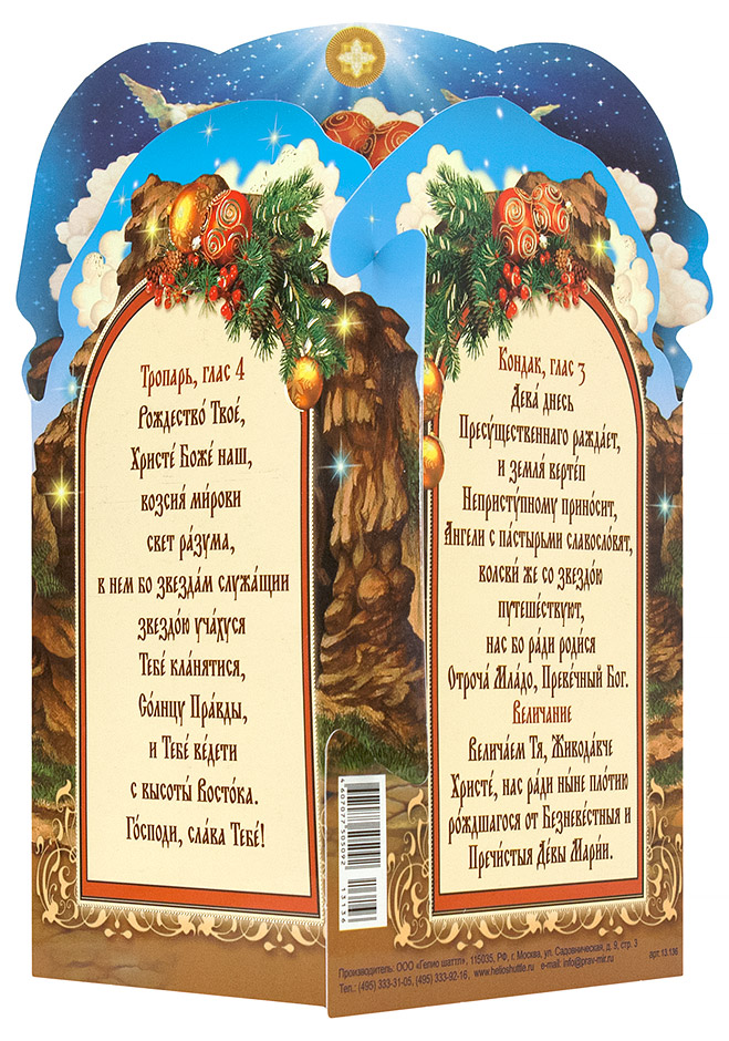 крупноцветковых конструктивная открытка рождественский вертеп многих