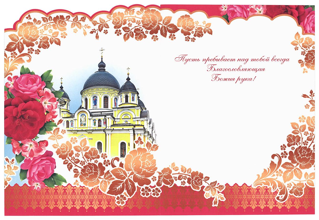 Картинки, православная открытка с днем рождения натальи