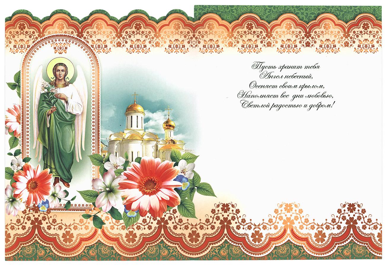 Открытка девушке, церковные открытки с пожеланиями