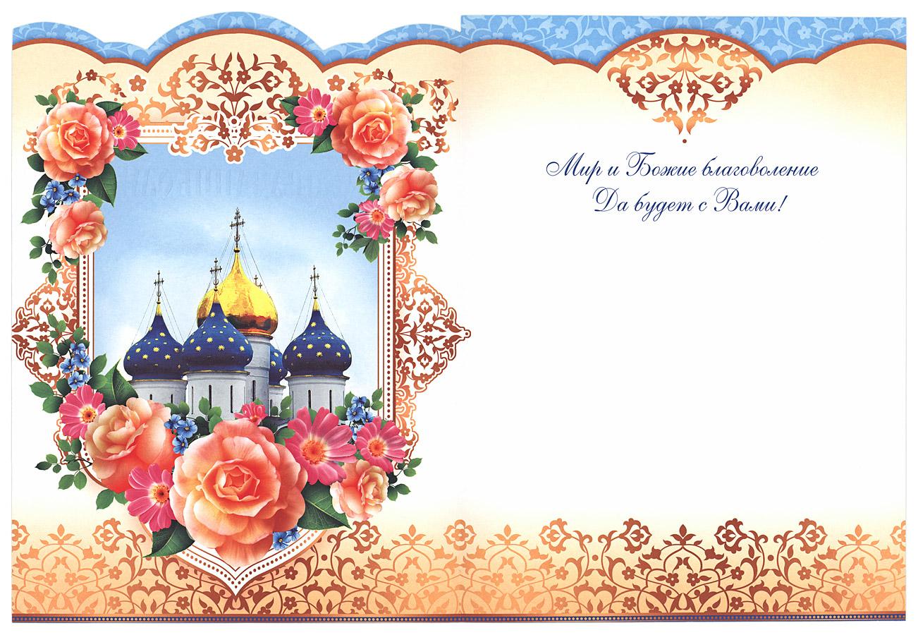 Православные открытки вконтакте, надписью
