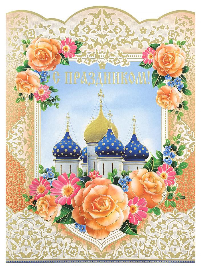 Открытки на православную тему, мая