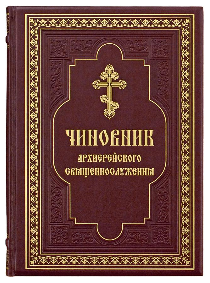 Чиновник архиерейского священнослужения pdf скачать
