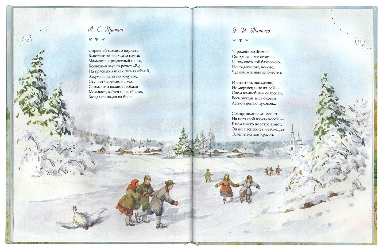 стихипро рождество русские поэты