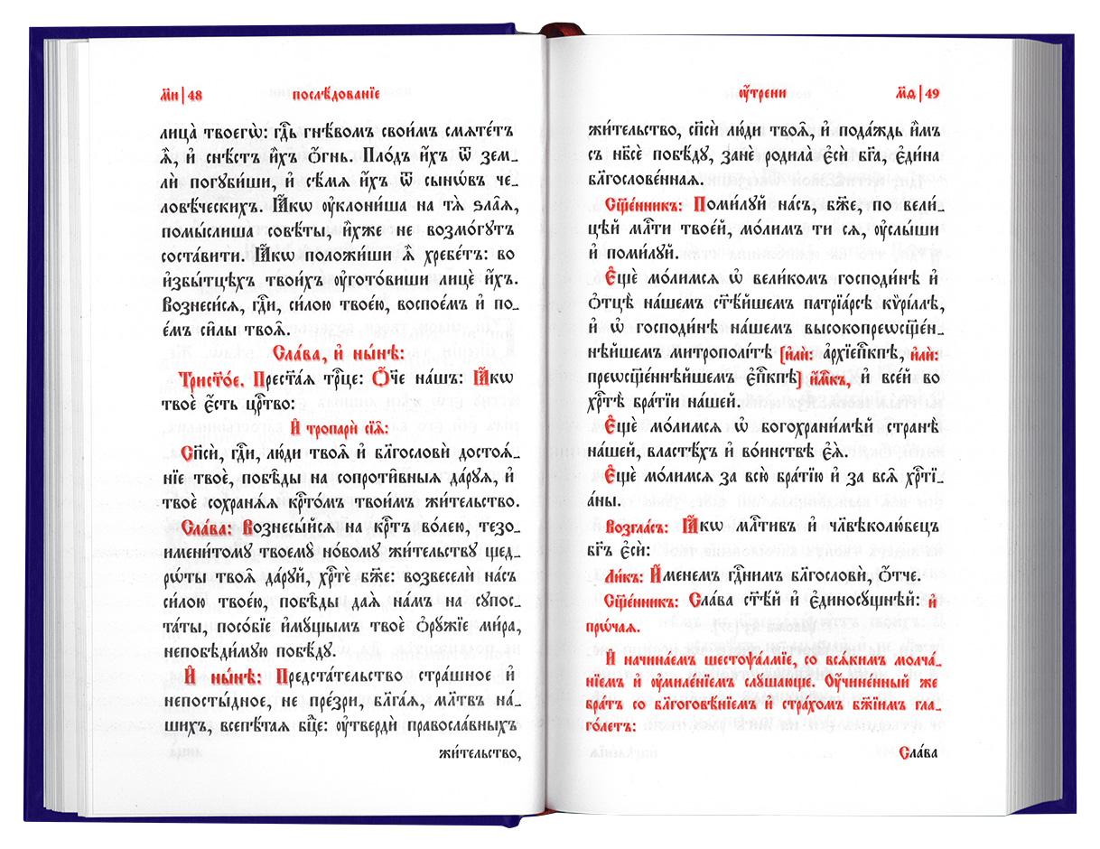 Часы на церковнославянском читатт онлайн