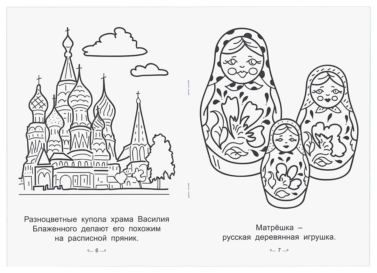 Картинка к дню россии раскраска