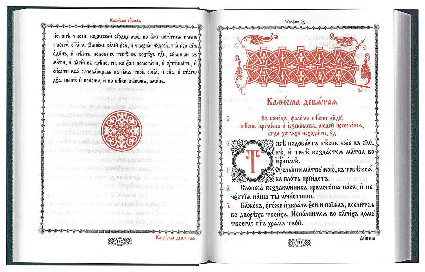 индивидуальной псалтирь на церковно-славянском читать правильно составить резюме