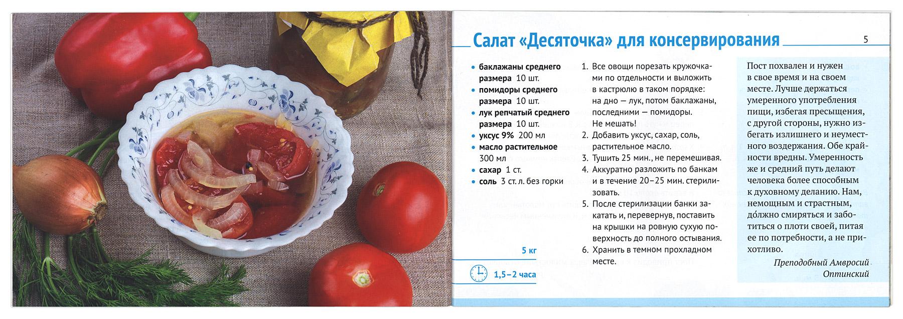 Рецепт постного второго блюда