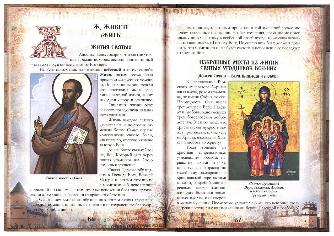 Православное Знакомство На Азбуке Ру