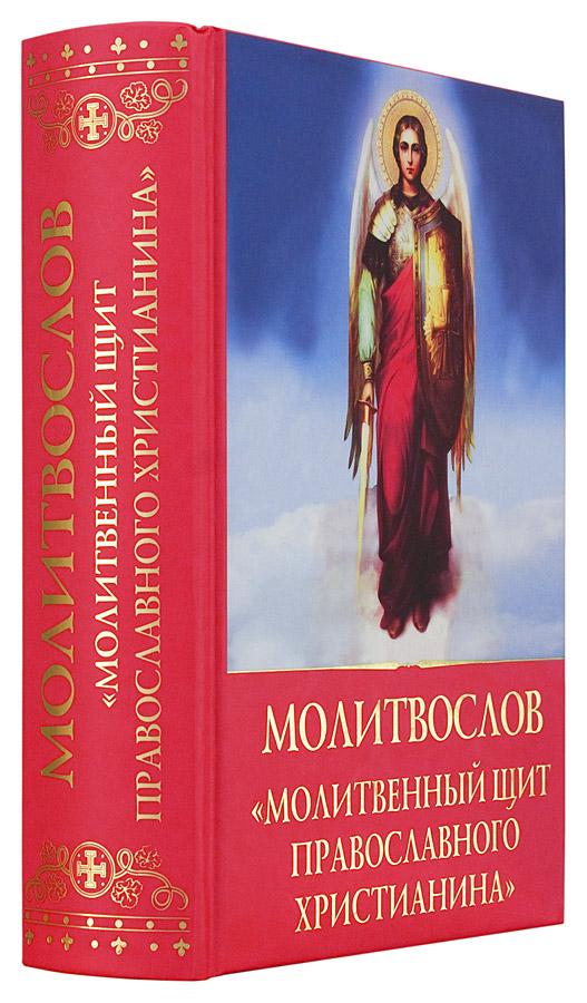 молитвенный щит православного христианина скачать бесплатно