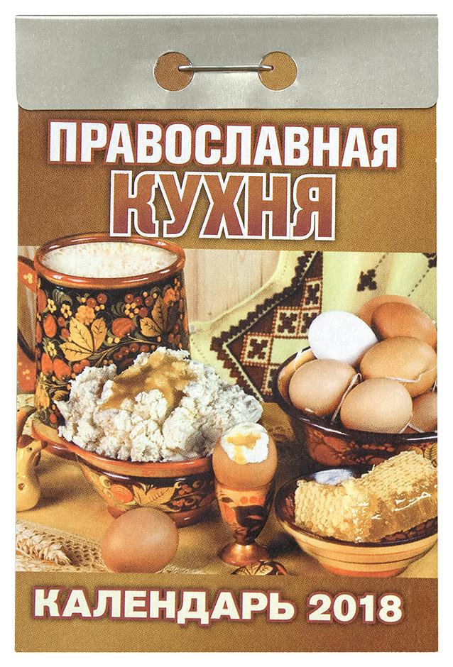 Православная кухня книга скачать
