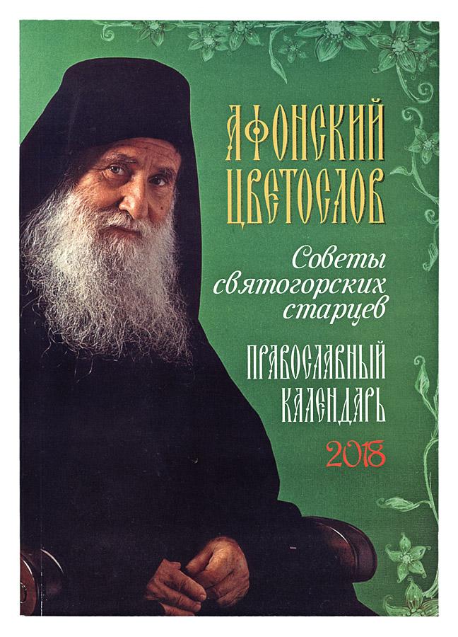 Старец Порфирий Кавсокаливит жизнеописание наставления