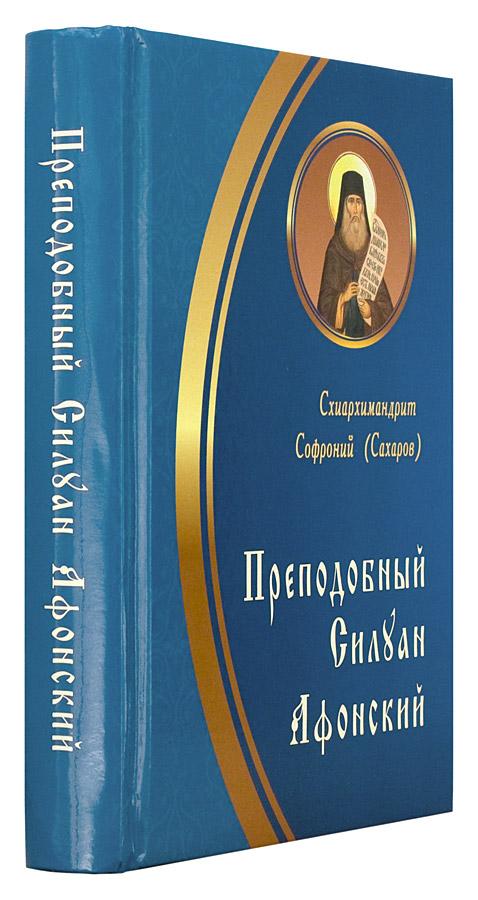 Старец силуан афонский книга