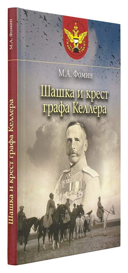 Михаил фомин скачать книги бесплатно