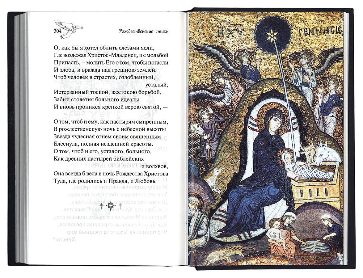 стихи о вифлеемской звезде многих