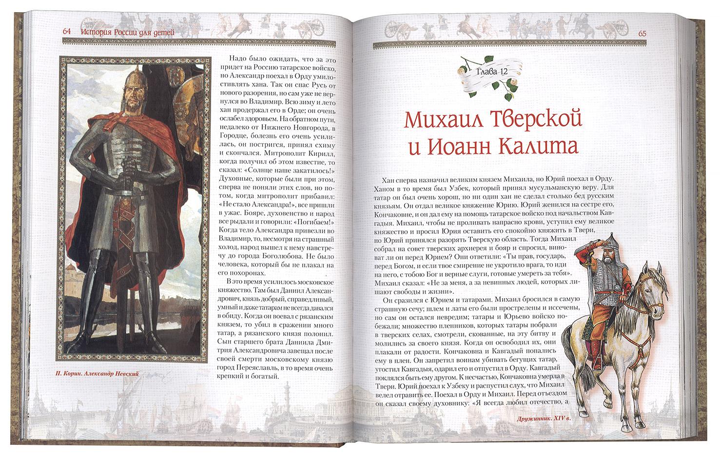 ИСТОРИЯ РОССИИ В РАССКАЗАХ ДЛЯ ДЕТЕЙ ИШИМОВА СКАЧАТЬ БЕСПЛАТНО