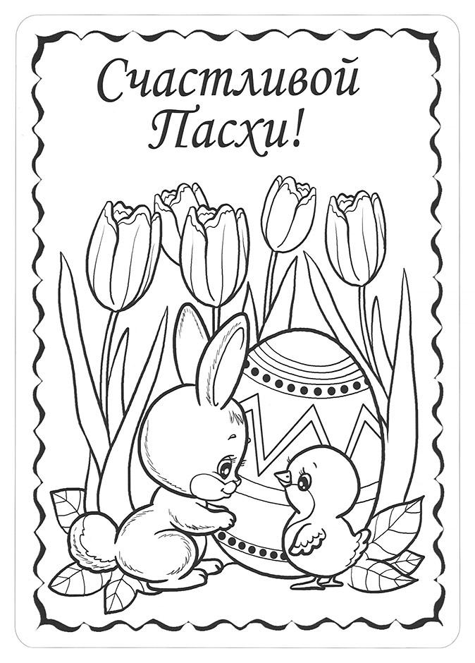 Раскраска открытки пасха, юмором животных