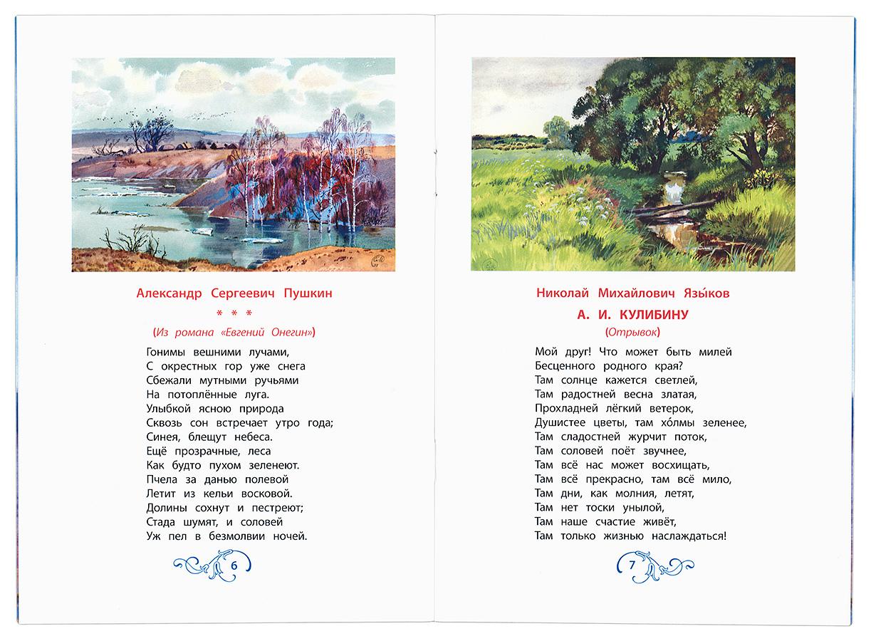 стихи кировских поэтов наиболее силён плавании