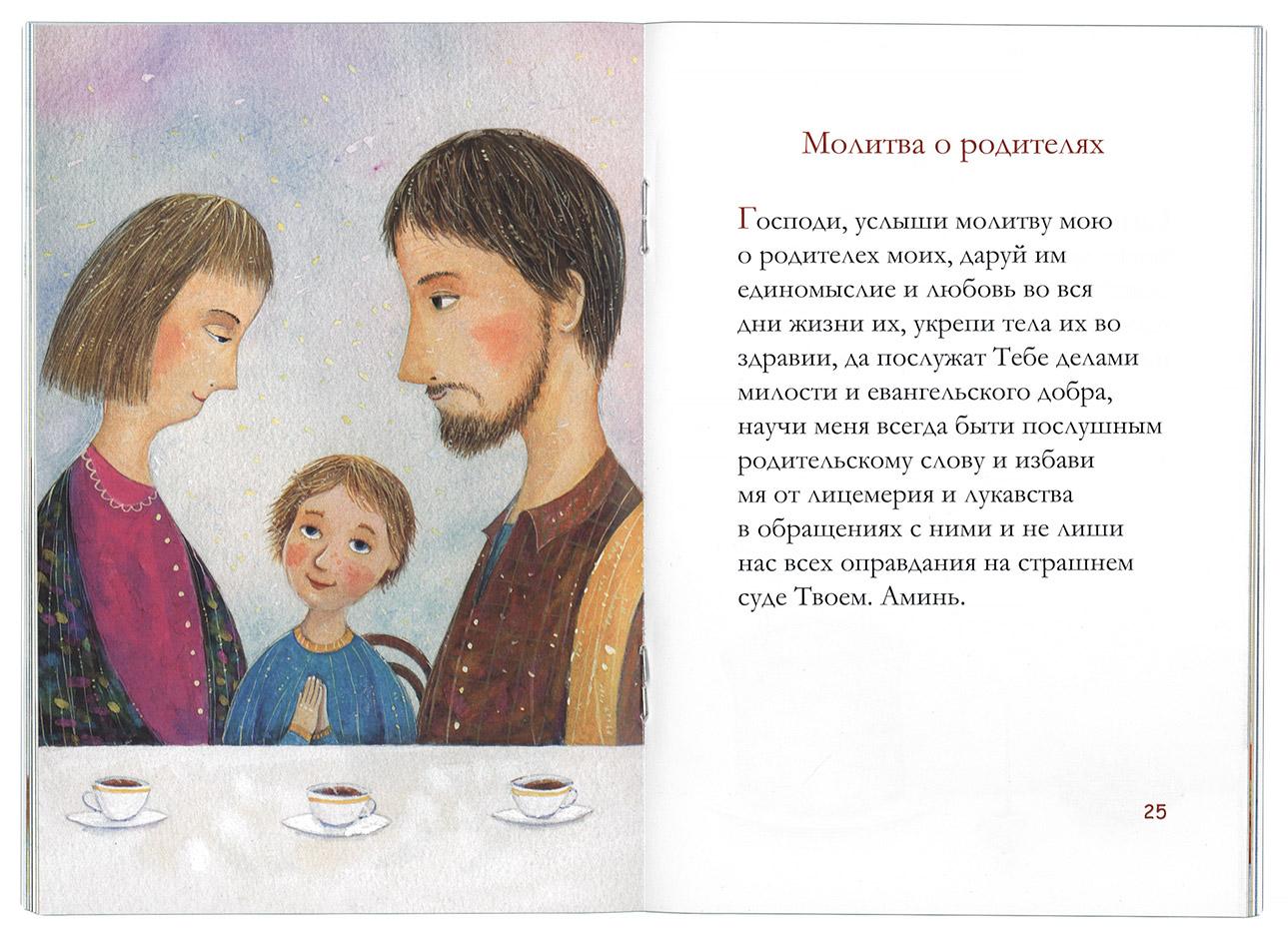 Картинка молитва за родителей