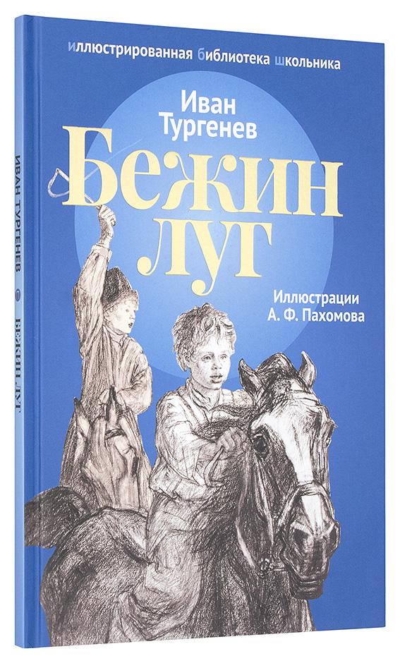 Тургенев иван сергеевич картинки к произведениям